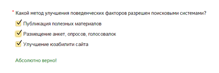 Яндекс одобряет такие методы накрутки