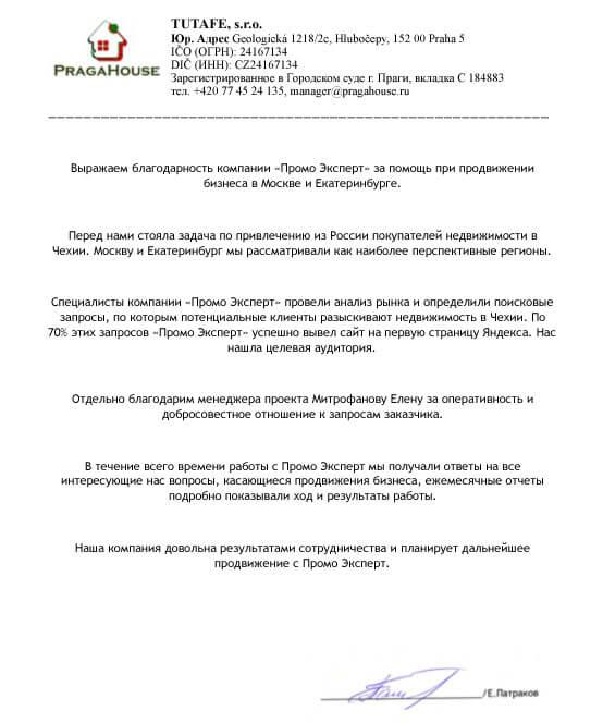 Отзыв от компании Прага Хаус