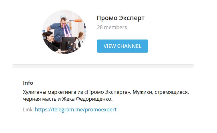 Канал Промо Эксперта в Телеграме