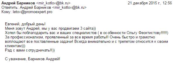 email-otzyv-andrey-barnikov