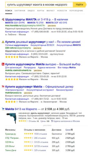 Каннибализация выдачи Яндексом