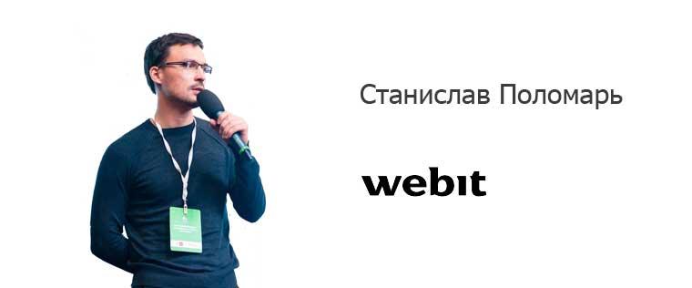 Стас Поломарь, webit
