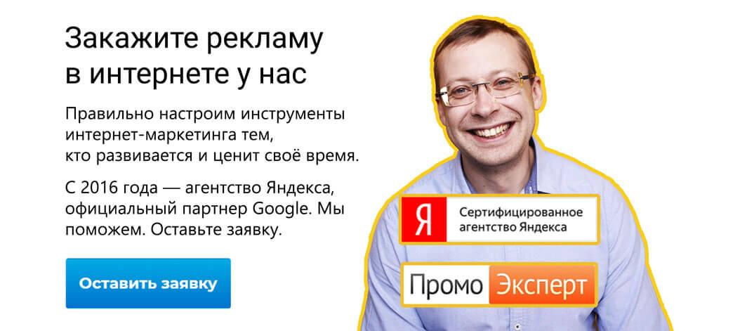 (c) Promoexpert.pro