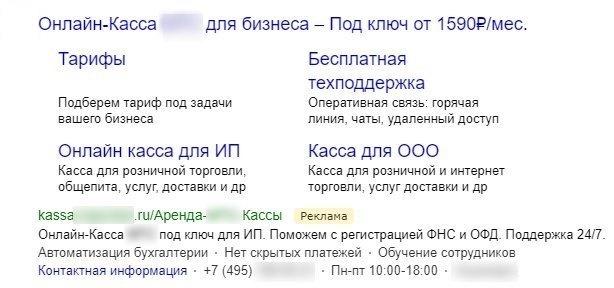 Объявления на поиске Яндекс продвижение онлайн-касс
