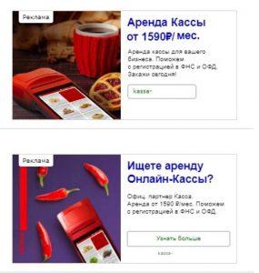 текстово-графические объявления Яндекс продвижение